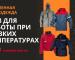 uteplennaja-specodezhda-siz-dlja-raboty-pri-nizkih-temperaturah_800x433
